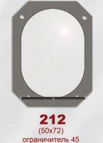 212 (50х72)